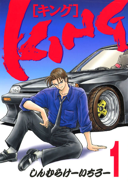 car-racing-manga-king-2