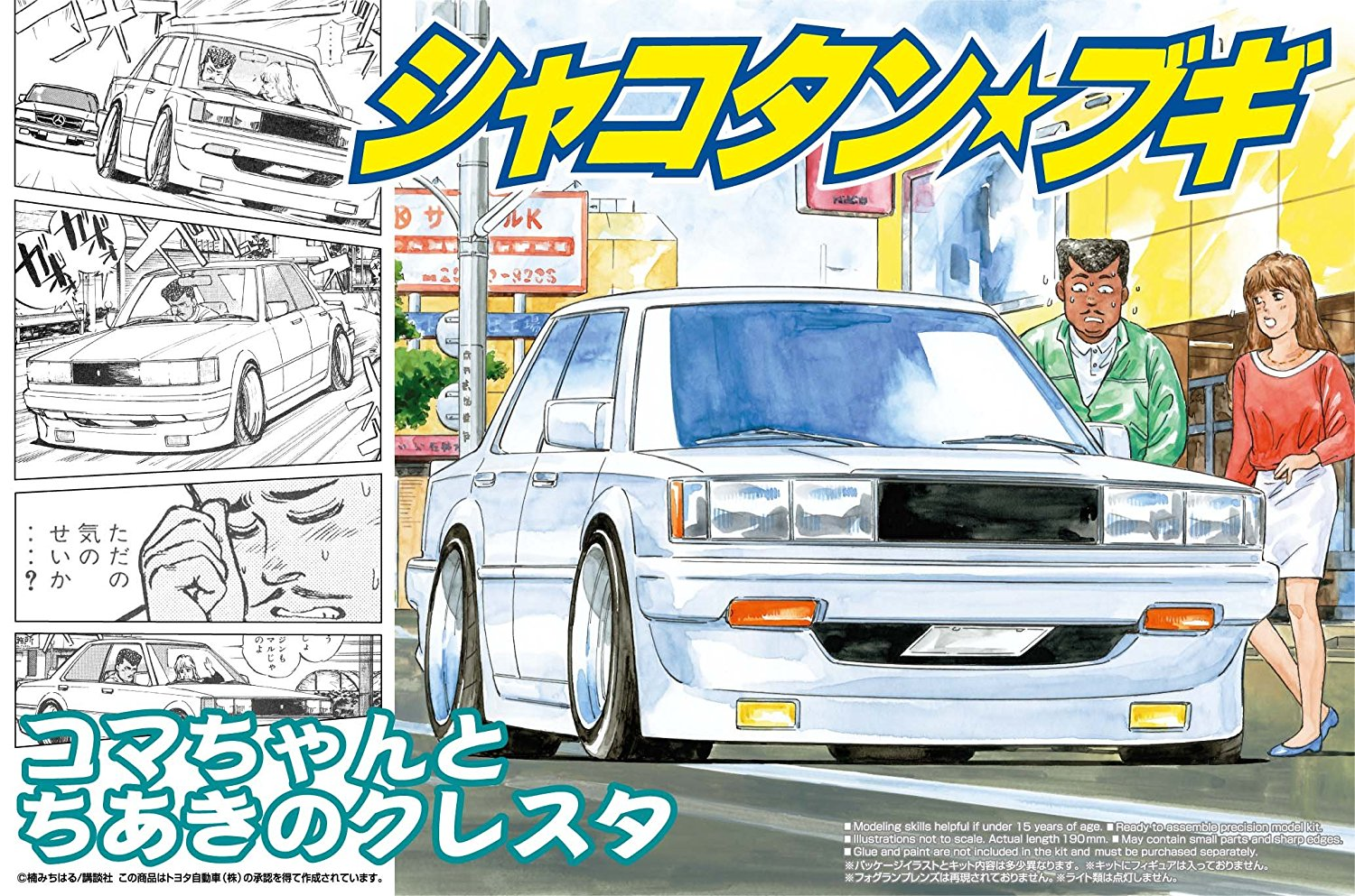car-racing-manga-shakotan-boogie-2