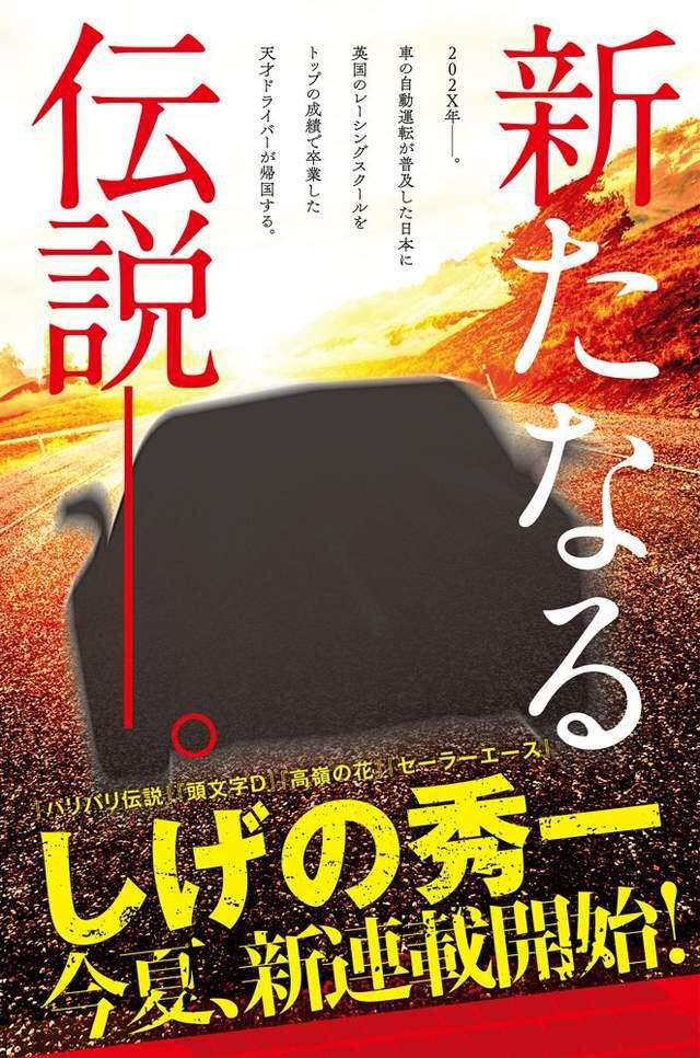 new-car-racing-manga-by-initial-d-author-shuichi-shigeno-1